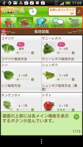 栽培図鑑には34品目の野菜を掲載