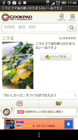 クックパッドのニラ玉レシピ