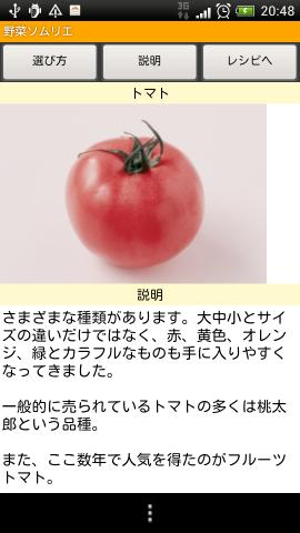 トマトの説明ページ