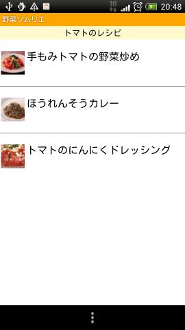 トマトのレシピのページ
