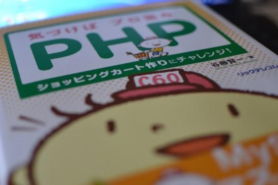 PHP本2冊め