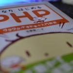 PHPの入門書を1冊やりきってみましたー