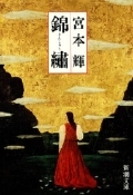 「錦繍」宮本輝(著)を読みました