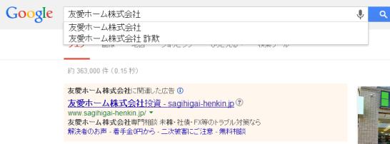 yuai Google
