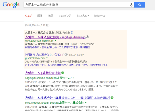yuai-sagi- Google
